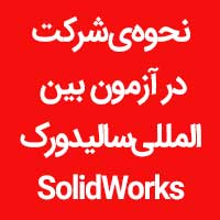 FREE SOLIDWORKS Certification Tests