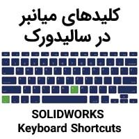 کلیدهای میانبر در سالیدورک SOLIDWORKS Keyboard Shortcuts