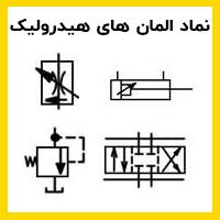 نماد المان های هیدرولیک
